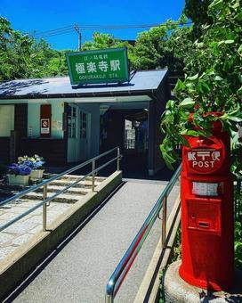 가마쿠라의 고쿠라 쿠지 역