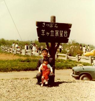 1975 년대의 삿포로 히 츠지가 오카 전망대에서 기념 촬영하는 부모