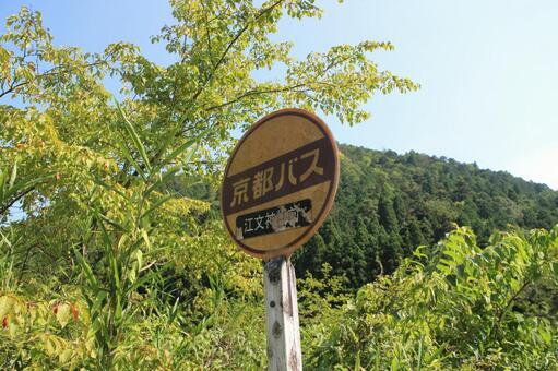 京都公共汽车(在前面的Ebumin神社公共汽车站)