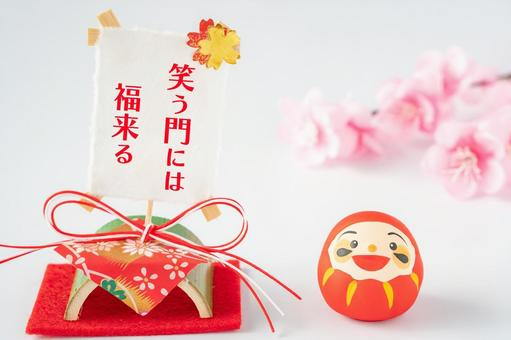 New Year's card Smile Daruma Fortune comes to the laughing gate Examination