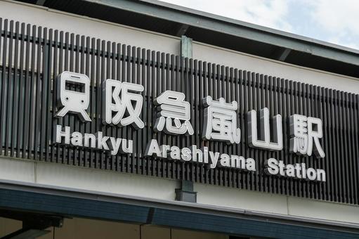 Exterior station name of Arashiyama Station in Nishikyo-ku, Kyoto