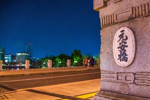 Motoyasu Bridge (Naka Ward, Hiroshima City)