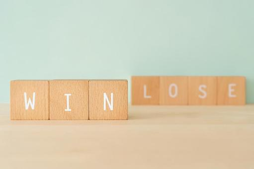 """Win, win, game   Building blocks with """"WIN LOSE"""" written on them"""