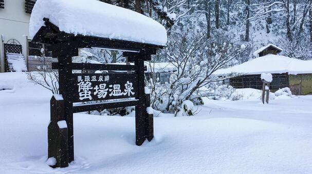 겨울 유두 온천 · 게 장 온천 (아키타 현 센 보쿠시)