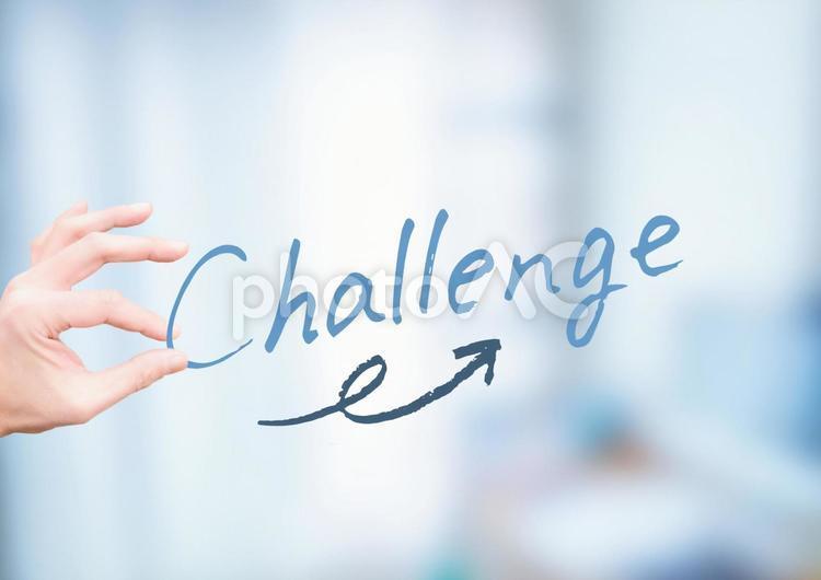 チャレンジ 挑戦の写真