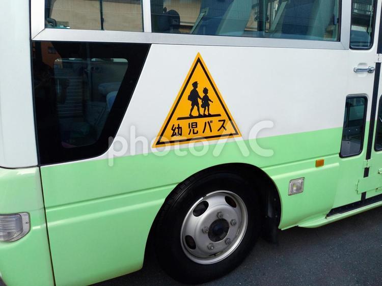 幼児バス(通園バス・幼稚園バス)指定の三角マークの写真