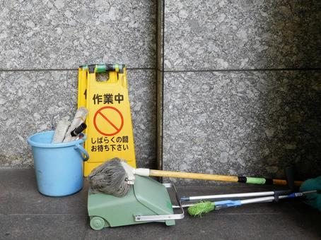 Working sign and cleaning tools