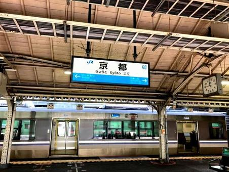 JR 교토 역 역명 표시판