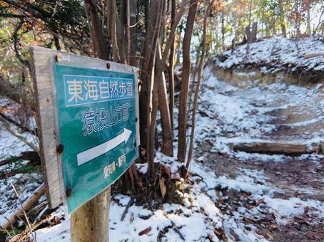 Snow Tokai Nature Trail
