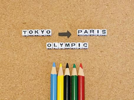 Tokyo 2020 → Paris 2024 Olympic Games image