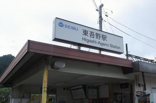 Higashino Ino Station Building