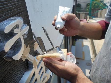 Installation work of stainless steel box letters 7
