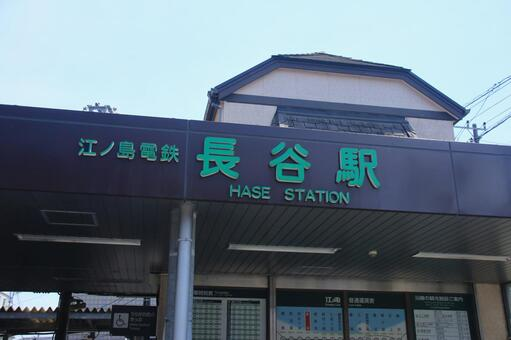 Enoden Chagaya station building