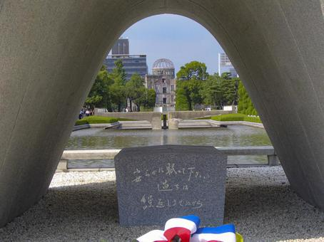 Atomic Bomb Dome seen from the memorial monument (Hiroshima Peace Memorial Park)