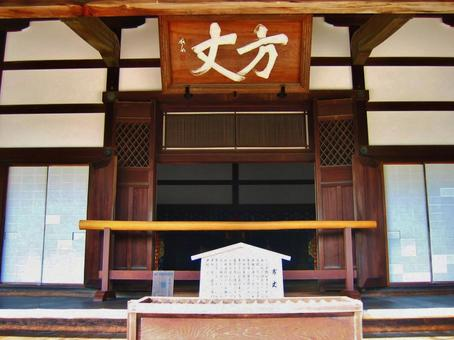 Abbot of Tenryu Temple