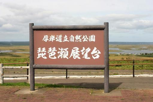 """홋카이도 하마 나카 쵸 """"琵琶瀬 전망대」간판"""