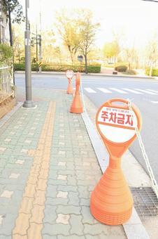 한국 표지판 1