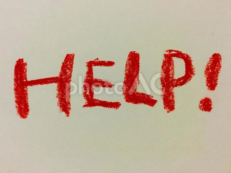 helpの写真