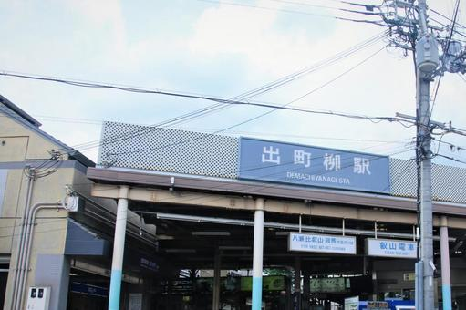 Demachiyanagi station building