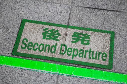 Shinkansen home latecomer mark