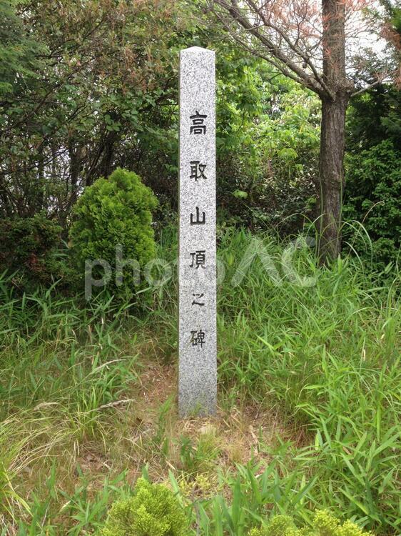 高取山山頂の写真