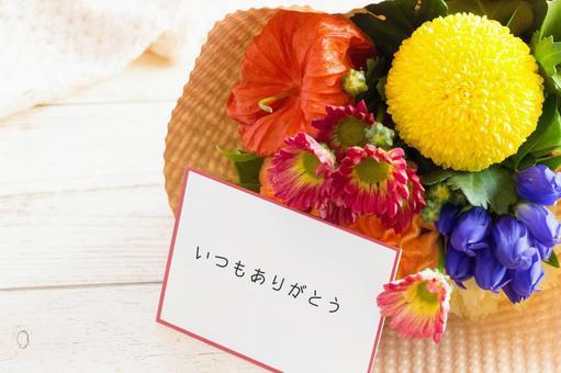 감사의 꽃다발