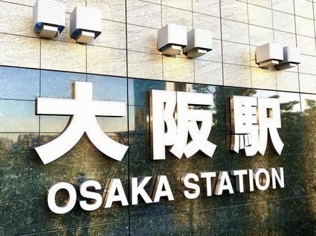 JR 오사카 역