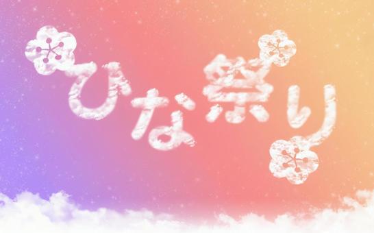 히나 마츠리 이미지의 하늘 ~ 문자 복숭아 ~