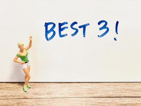 BEST3! Introducing the best 3