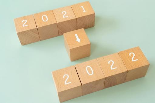 """2021 to 2022   Building blocks with the words """"2021 2022"""""""