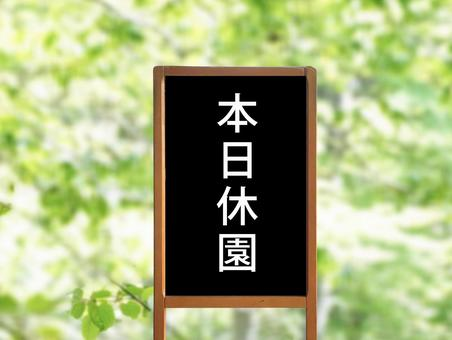 Today's closed sign _ fresh green background