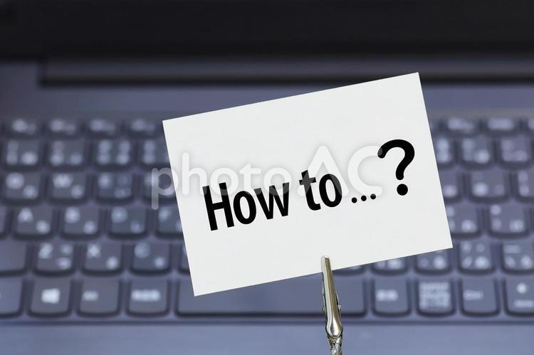 どうすれば ハウツー How to 使い方 イメージ素材の写真