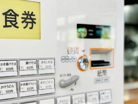 식권 발매기