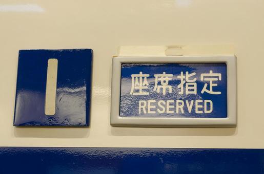 Shinkansen 4