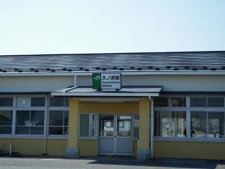 Kunohama station building