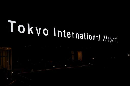 Haneda Airport signboard at night Tokyo International Airport