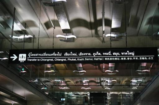 수완 나품 공항