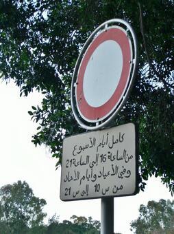Tunisia road sign