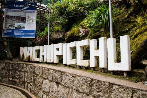 마추피추 산기슭의 마을에 기념비