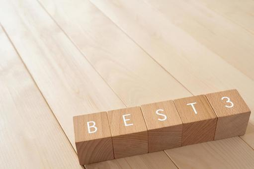 "Best 3, Top 3 | Building block with ""BEST 3"" written on it"