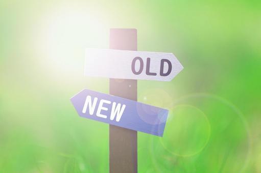 신규 또는 이전 어느 쪽 OLD NEW 이미지 소재 이정표