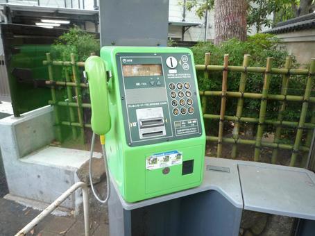 綠色公用電話