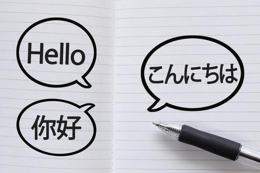 Hello Hello Hello 你子 Note Foreign Language Image Material