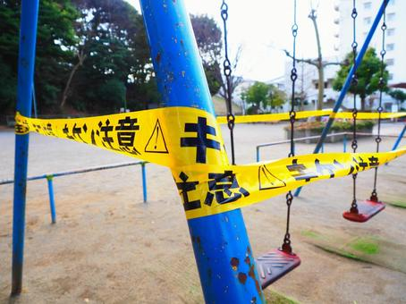 공원 놀이기구에 붙은 키켄 표지판 (방향 차이)