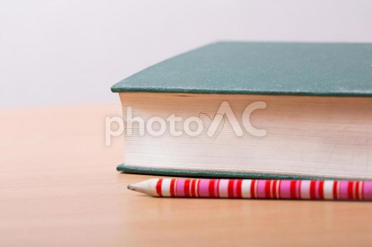 本とえんぴつ 1の写真