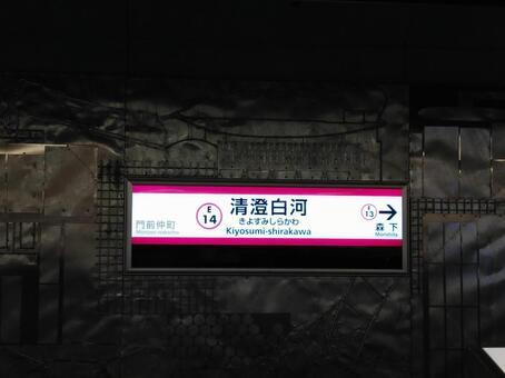 기요 스미 시라카와 역
