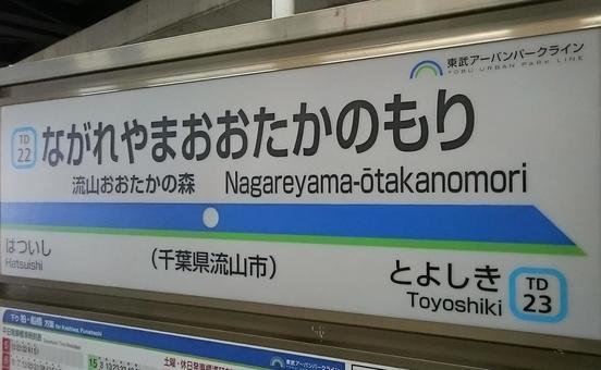 나가 레 야마 오타 카노 모리 역 역 목표