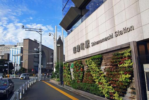 JR Shinanomachi Station