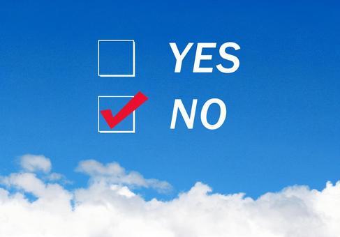 NO 선택