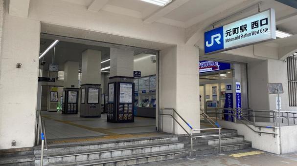 Motomachi Station West Exit